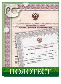 Регистрационное удостоверение Минздрава
