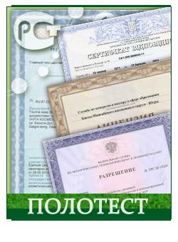 """Наши услуги - Сертификационный центр """"Полотест"""""""