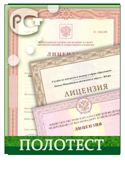 Виды лицензирования