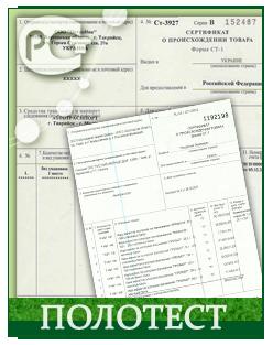 Сертификат СТ 1