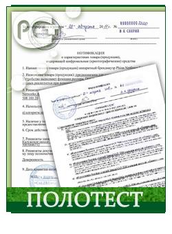 Нотификация ФСБ