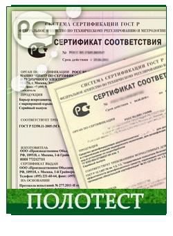 """Обязательный сертификат ГОСТ Р - Сертификационный центр """"Полотест"""""""