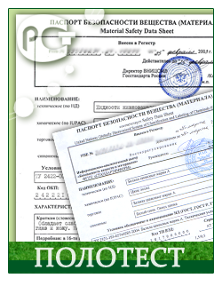 Паспорт безопасности вещества/материала