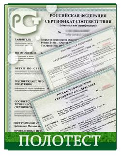 Сертификат соответствия по Техническому Регламенту