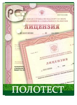 Лицензия на медицинские услуги