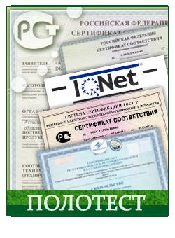 Центр сертификации Полотест