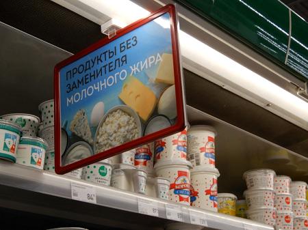 Молочные продукты с растительными жирами могут получить новые наименования