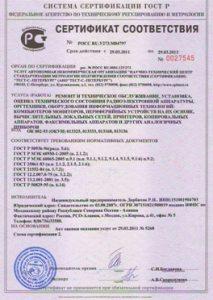 Сертификат соответсвия на услуги